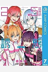 2.5次元の誘惑 7 (ジャンプコミックスDIGITAL) Kindle版