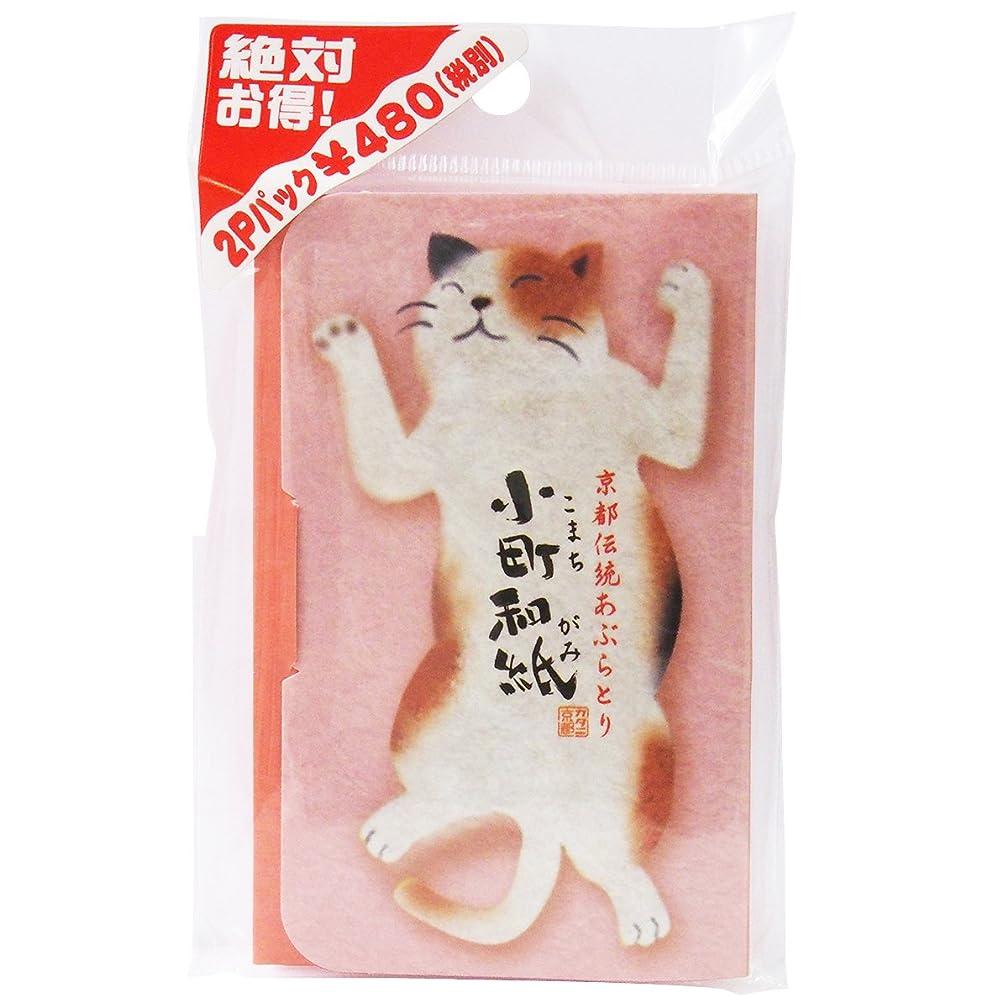 航海アスリート許されるカタニ 京都伝統あぶらとり 小町和紙 ごろ猫 (48枚入×2冊)