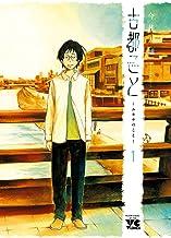 表紙: 古都こと―ユキチのこと― 1 (ヤングチャンピオン・コミックス) | 今井大輔