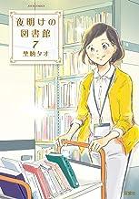 夜明けの図書館 (7) (ジュールコミックス)