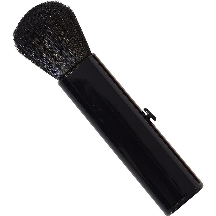 出来事四分円キャリアSC-704BK 六角館さくら堂 スライドチークブラシ 黒 山羊毛100% シンプルなデザイン 便利なケース付き