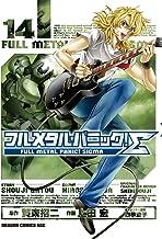表紙: フルメタル・パニック!シグマ(14) (ドラゴンコミックスエイジ) | 上田 宏