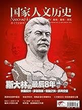 国家人文历史 半月刊 2013年07期