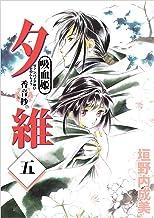 吸血姫 夕維―香音抄― 5巻