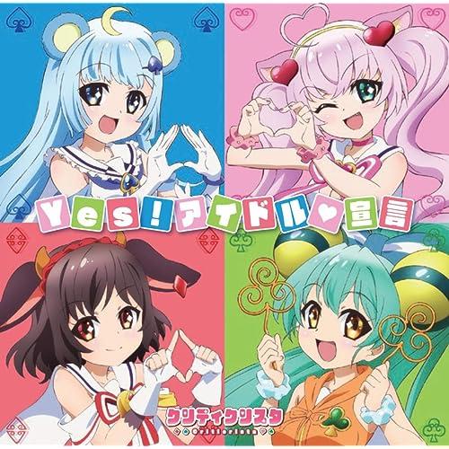 TVアニメ「SHOW BY ROCK!!」クリティクリスタ 挿入歌「Yes!アイドル宣言」