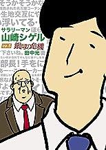 表紙: サラリーマン山崎シゲル ep.5 ―銀河の危機―   田中光