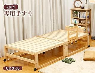 手すり 中居木工 ひのすのこベッド NA 用
