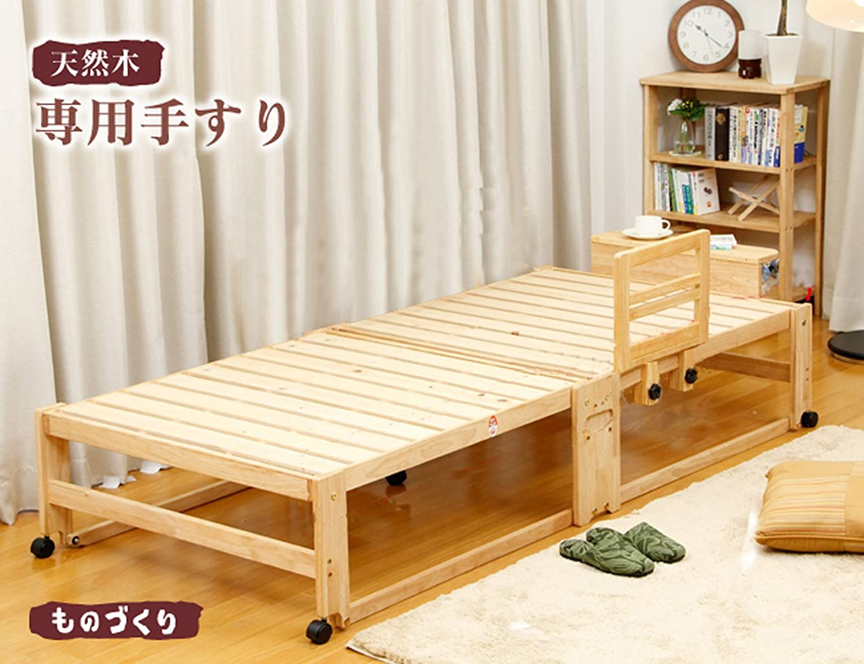 消費するブリード範囲手すり 中居木工  ひのすのこベッド   NA 用