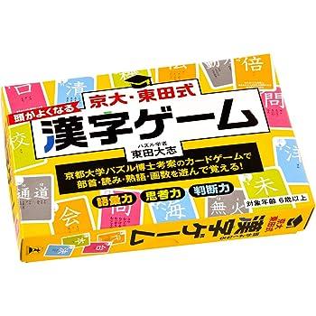 京大・東田式 頭がよくなる漢字ゲーム 新装版