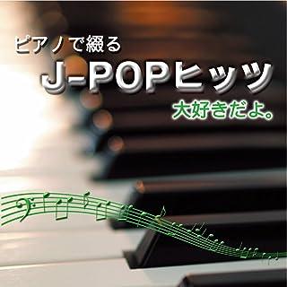 愛を込めて花束を (ピアノ) [オリジナル歌手 : Superfly]