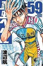 弱虫ペダル 59 (少年チャンピオン・コミックス)
