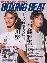 表紙: BOXING BEAT(ボクシング・ビート) 2020年10月号 (2020-09-15) [雑誌] | フィットネススポーツ