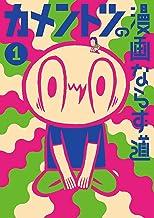 表紙: カメントツの漫画ならず道(1) (ゲッサン少年サンデーコミックス) | カメントツ