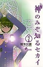 神のみぞ知るセカイ(2) (少年サンデーコミックス)