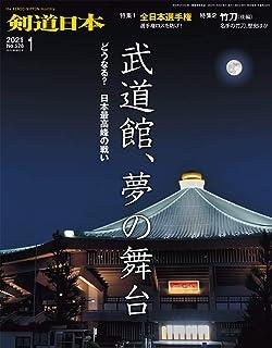 剣道日本 2021年01月号