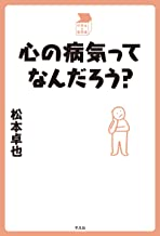 表紙: 心の病気ってなんだろう? (中学生の質問箱)   松本 卓也