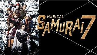 ミュージカル『SAMURAI 7』(dアニメストア)