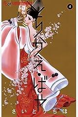 とりかえ・ばや(4) (フラワーコミックスα) Kindle版