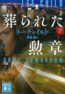 Gone Tomorrow (Japanese Edition)