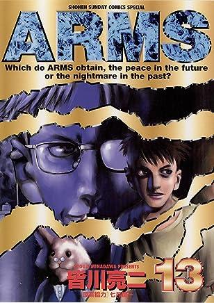 ARMS(13) (少年サンデーコミックス)