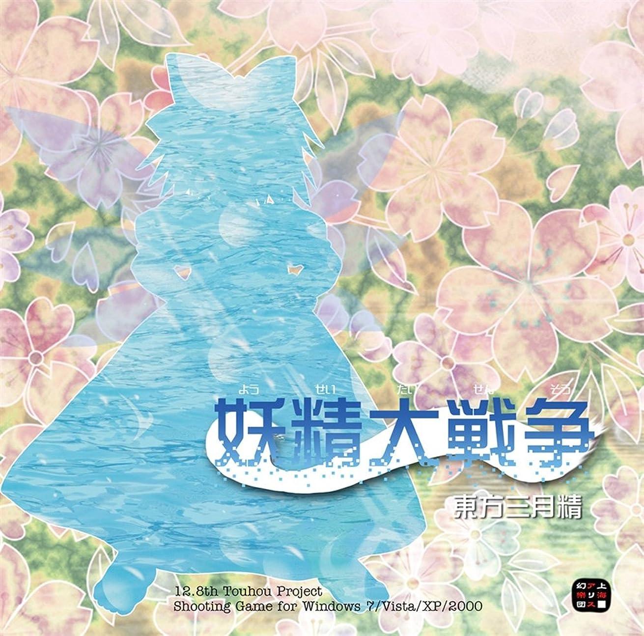 符号雨ビリー妖精大戦争 ~ 東方三月精[同人PCソフト]