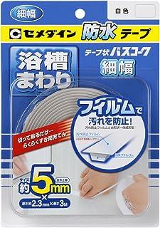 セメダイン 浴槽まわり防水用 テープ状 バスコーク 白 細幅 ブリスター HJ-116