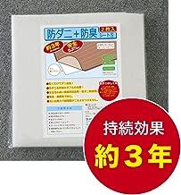 【日本製】防ダニ+防臭シートS【2枚入り】 90×90cm/(持続効果:約3年)通常
