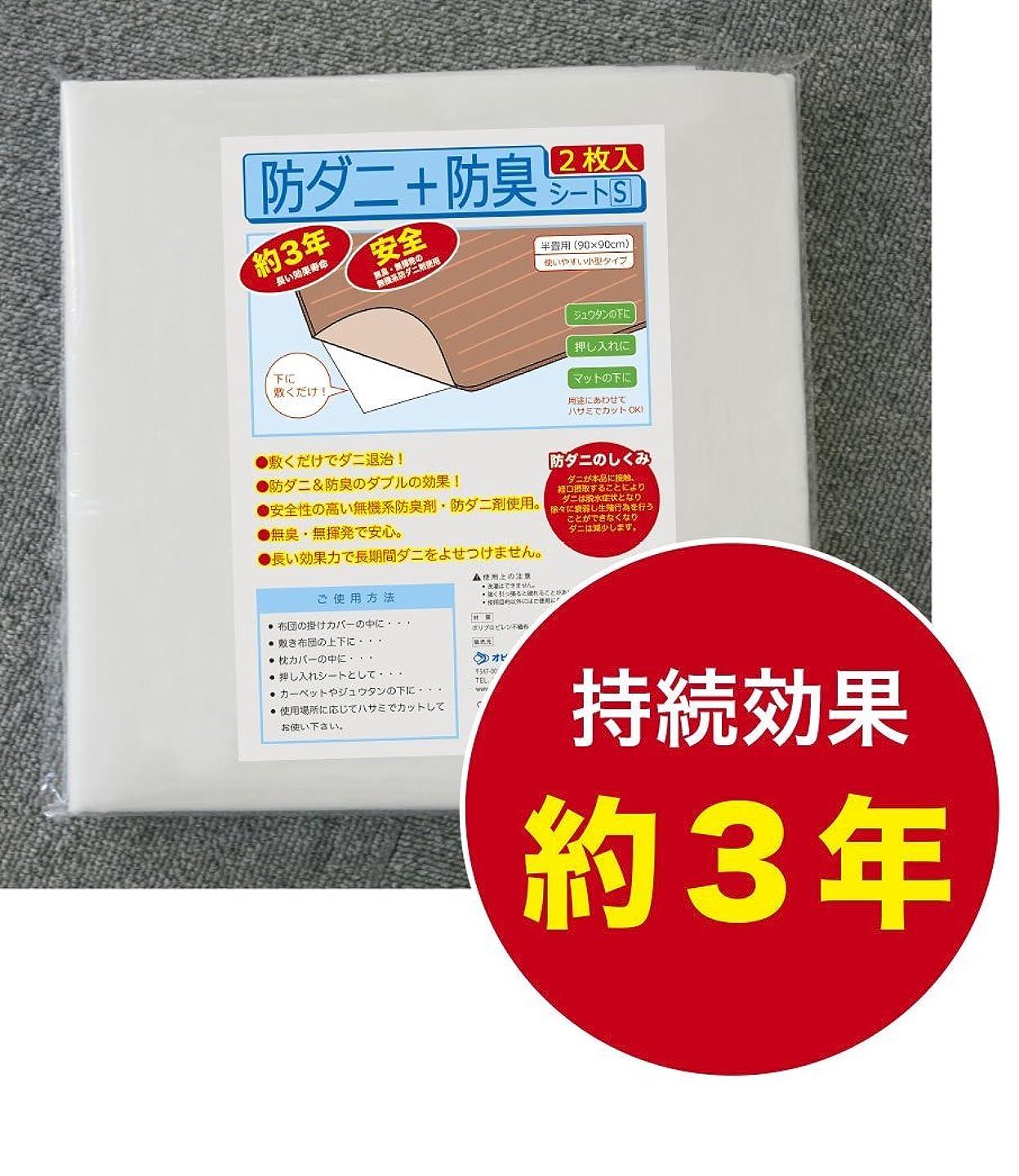 結果として革命ハロウィン【日本製】防ダニ+防臭シートS【2枚入り】 90×90cm/(持続効果:約3年)通常