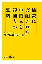 表紙: 儒教に支配された中国人と韓国人の悲劇 (講談社+α新書) | ケント・ギルバート