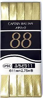 CAPTAIN88 キャプテン メタリックふちどり11 巾11mm×2.75m巻 #2203 ゴールド CP94