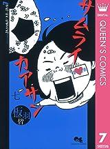 サムライカアサン 7 (クイーンズコミックスDIGITAL)
