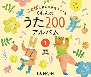 くもんのうた200アルバム 1 ことばの豊かな子をそだてる (<CD>)