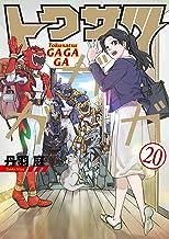 表紙: トクサツガガガ(20) (ビッグコミックス) | 丹羽庭