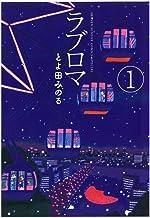 表紙: ラブロマ 新装版(1) ラブロマ 新装版 (ゲッサン少年サンデーコミックス)   とよ田みのる