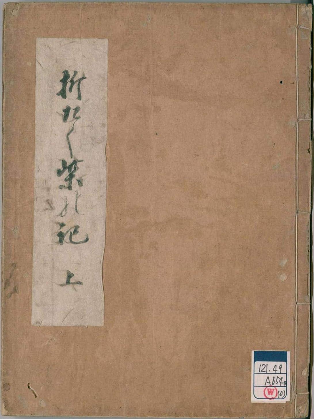 義務幻影電卓折たく柴の記 3巻 [1]: 国会図書館復刻版
