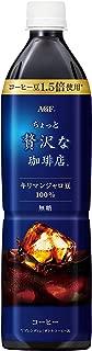 AGF ちょっと贅沢な珈琲店 ボトルコーヒー無糖 900ml×12本 【 アイスコーヒー 】【 コーヒー ペットボトル 】