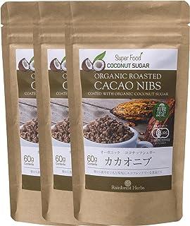 有機カカオニブ ココナッツシュガー味 60g 3袋 ペルー産 有機JASオーガニック 無添加 ORGANIC ROASTED CACAONIBS COATED WITH COCONUTSUGAR