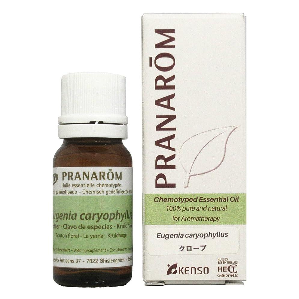 保安髄死すべきプラナロム クローブ 10ml (PRANAROM ケモタイプ精油)