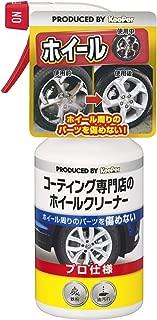 キーパー技研(KeePer技研) コーティング専門店のホイールクリーナー 300mL I-05