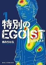 表紙: 特別のEGOIST(1) (ビッグコミックス) | 楠みちはる