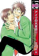 表紙: アイツの大本命(5) (ビーボーイコミックス) | 田中鈴木