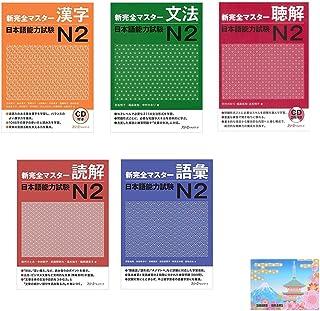 New Kanzen Master N2 JLPT for Learning Japanese 5 Books Set , Kanji , Grammar , Vocabulary , Listening & Reading Comprehension , Original Sticky Notes