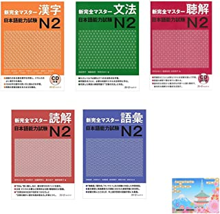 New Kanzen Master N2 JLPT for Learning Japanese 5 Books Set , Kanji , Grammar , Vocabulary , Listening & Reading Comprehension , Original Sticky Notes