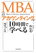 表紙: MBAのアカウンティングが10時間でざっと学べる   西山 茂
