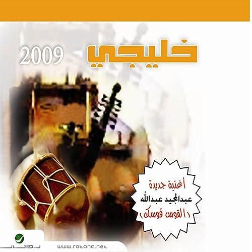MUSIC KHALIJI MP3 2011 GRATUIT