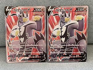 ポケモンカード「いちげきウーラオスV SR」×2/一撃マスター/いちげきウーラオスVMAX/ヘルガー