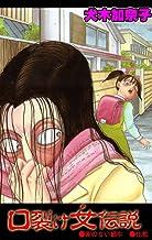 表紙: 口裂け女伝説 1 | 犬木加奈子