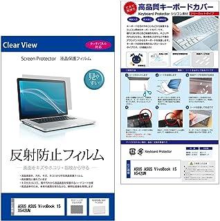 メディアカバーマーケット ASUS ASUS VivoBook 15 X542UN [15.6インチ(1920x1080)]機種で使える【シリコンキーボードカバー フリーカットタイプ と 反射防止液晶保護フィルム のセット】