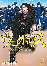 表紙: ウロボロス―警察ヲ裁クハ我ニアリ― 2巻 (バンチコミックス)   神崎裕也