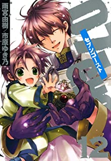 07-GHOST: 12 (ZERO-SUMコミックス)